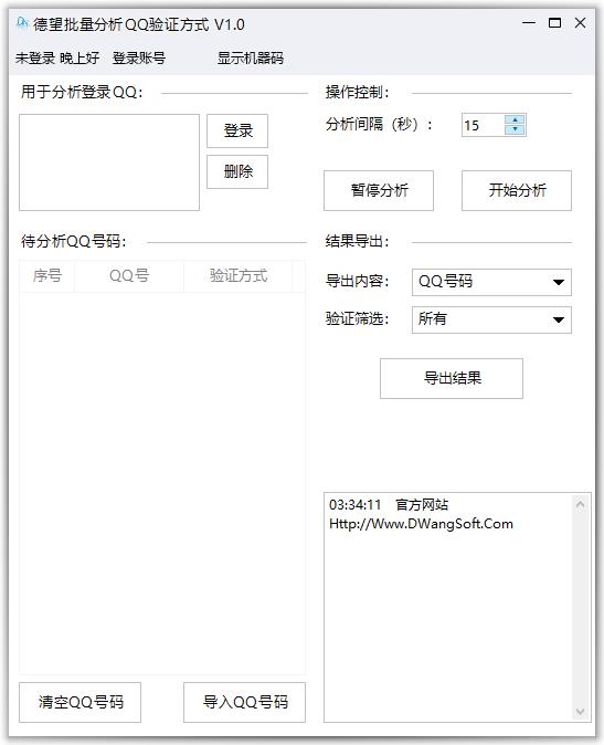 德望批量分析QQ验证方式